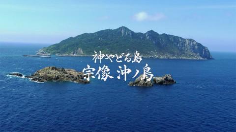 なぜ沖ノ島は「神宿る島」と言われるようになったのか