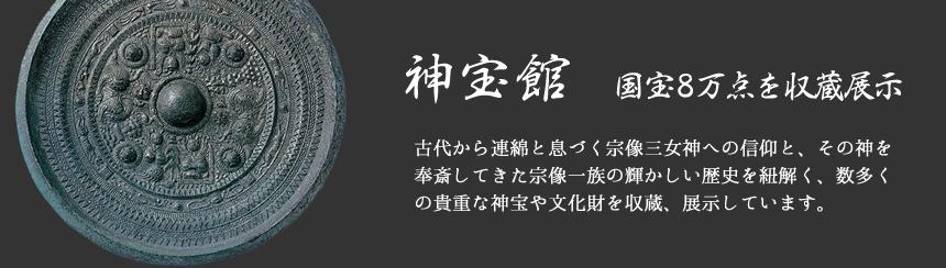 海の正倉院、沖ノ島の「神宝館(しんぽうかん)」についての紹介